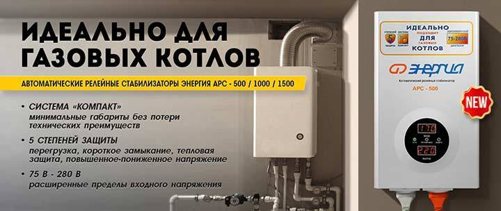 Стабилизатор напряжения для газового котла: типы, правила монтажа и критерии подбора   гид по отоплению