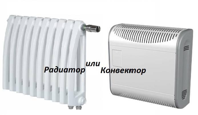 Конвектор или радиатор: что лучше, чем отличаются