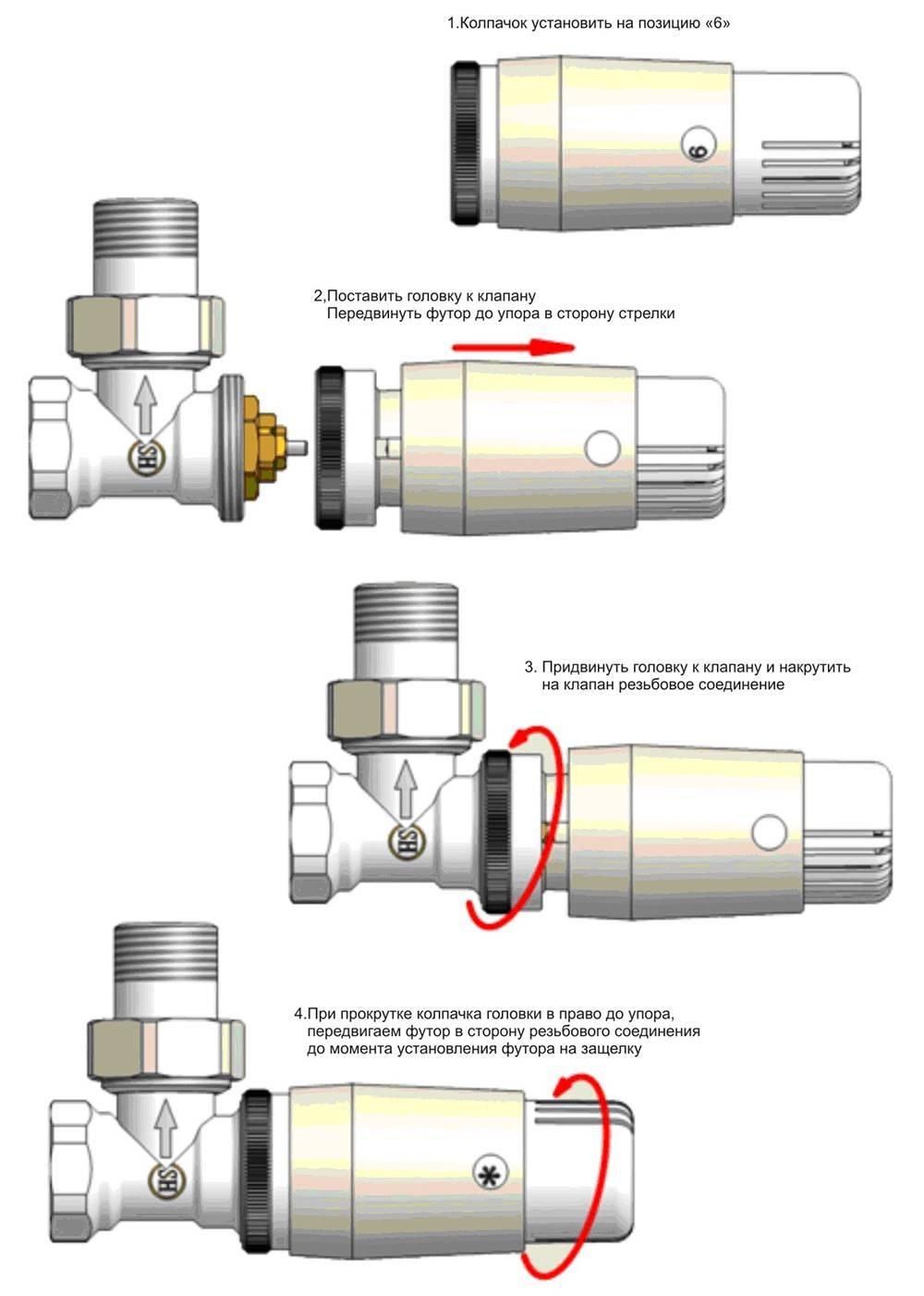 Термостатический клапан для радиатора отопления - выбор, монтаж и настройка