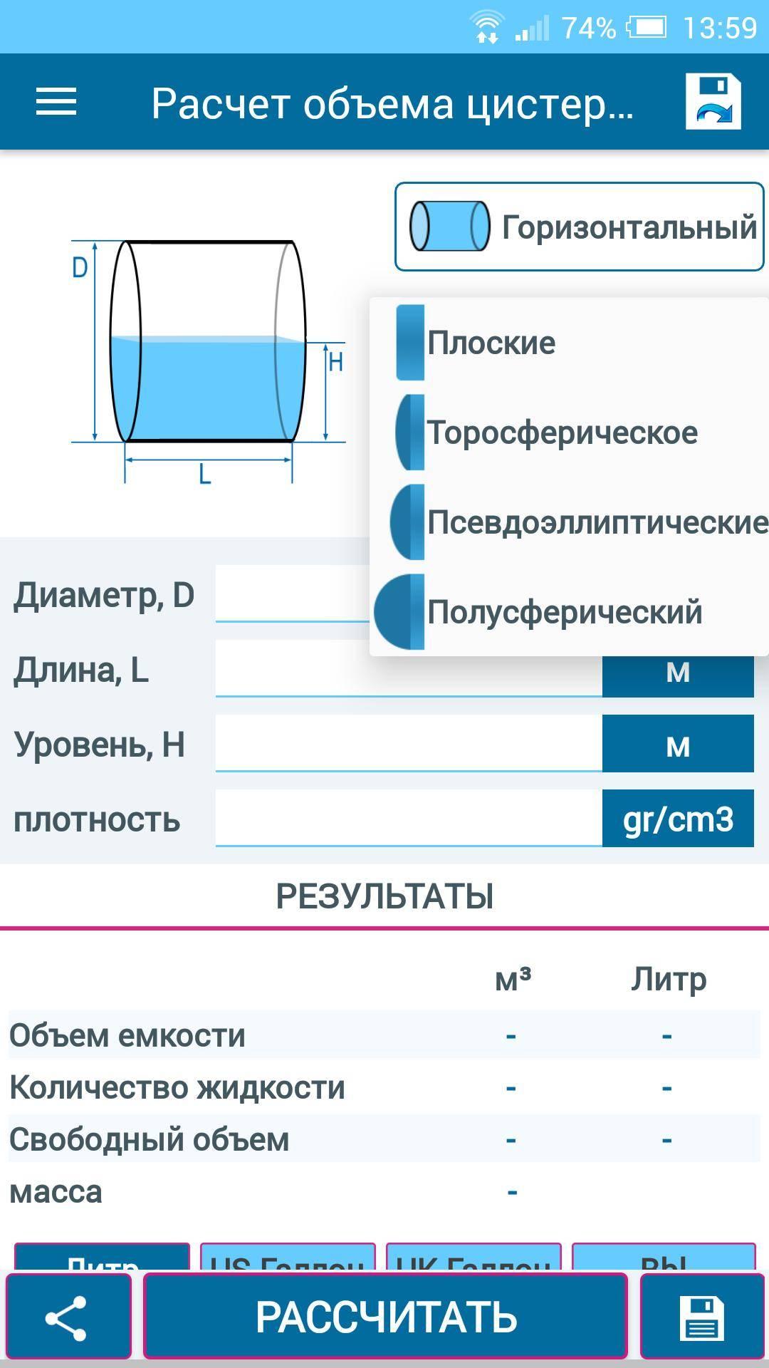 Сколько литров воды в 16 трубе металлопластика – объем воды (теплоносителя) в трубах и радиаторах: порядок расчета — агентство недвижимости люберцы