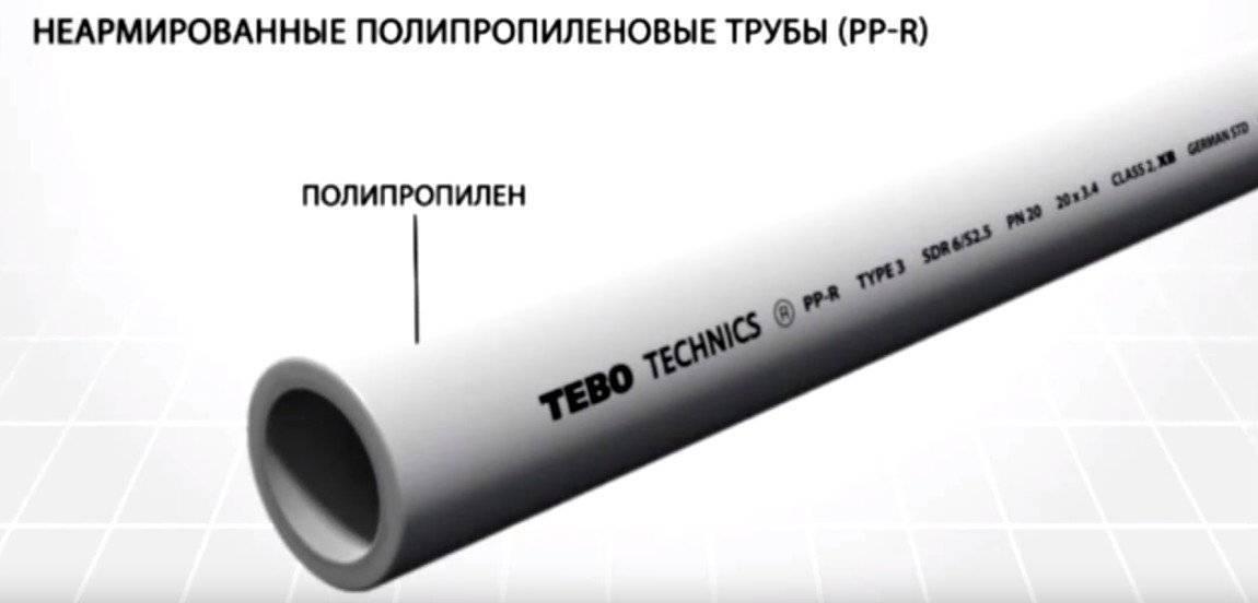 Характеристики полипропиленовых труб отопления