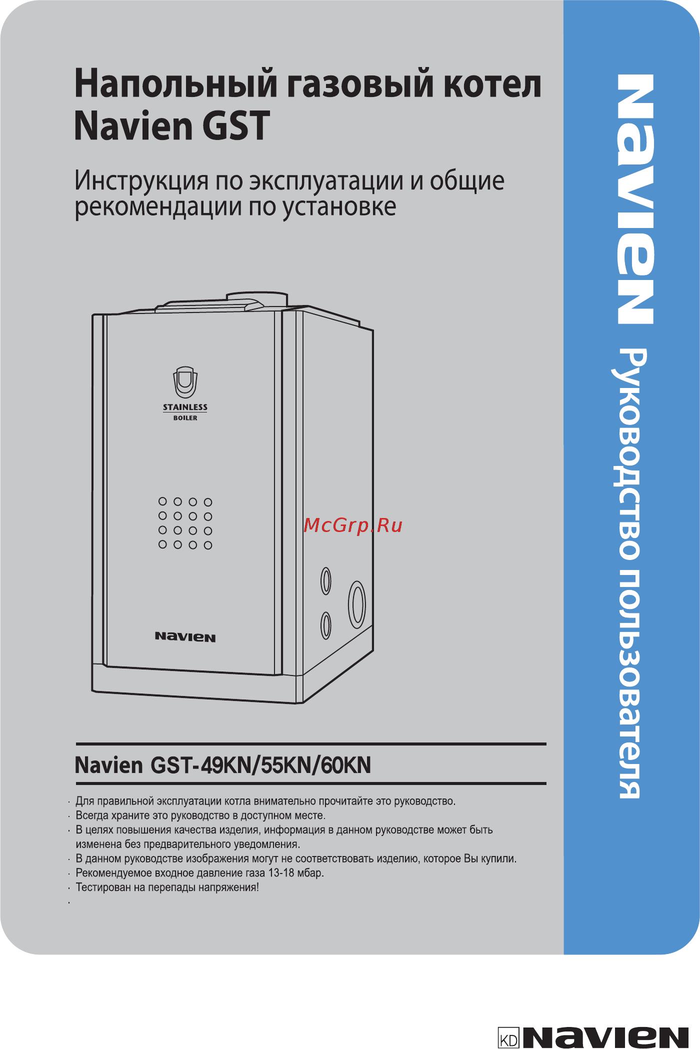 Газовый котел навьен технические характеристики и отзывы