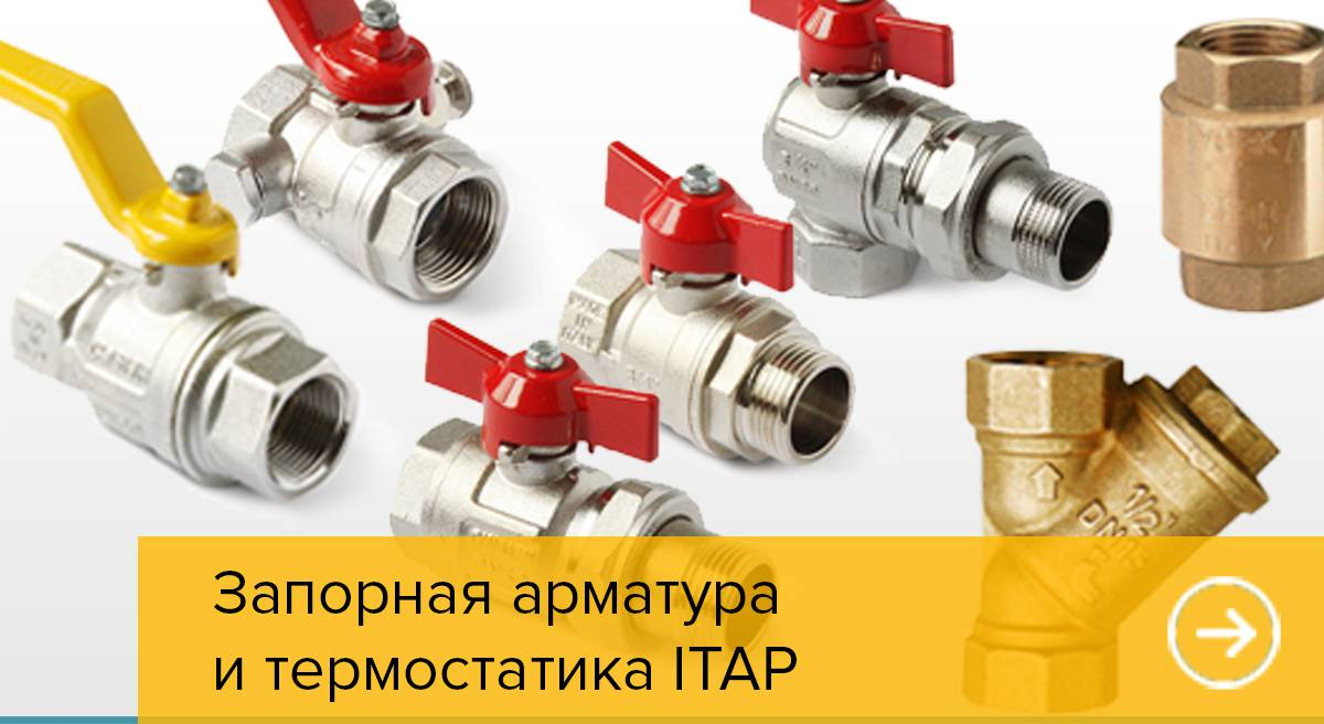 Запорно – регулирующая арматура для отопительной системы: правила выбора и установки