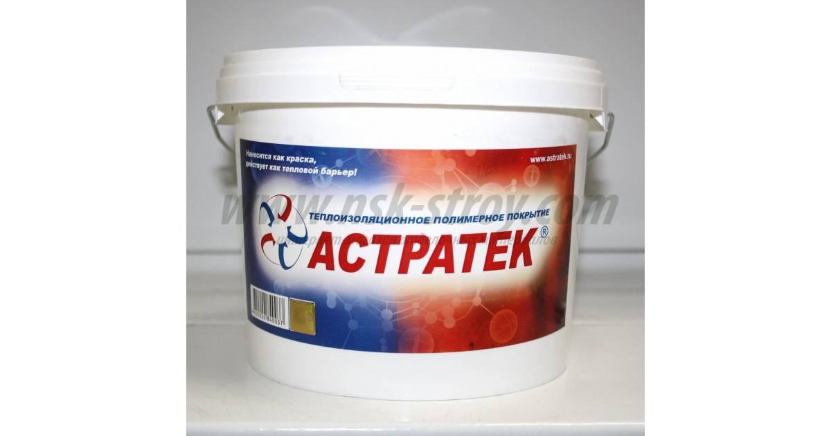 Жидкая теплоизоляция утеплитель Астратек - отзывы