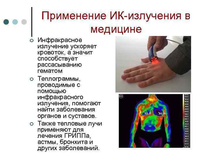 Инфракрасное излучение. польза и вред для человека